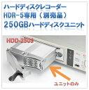 (今なら送料無料!!)HDR-5専用250GBハードディスクユニット(HDD-250S)