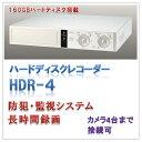 (今なら送料無料!!)ハードディスクレコーダーHDR-4
