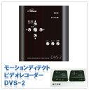 (今なら送料無料!!)モーションディテクトビデオレコーダー(DVS-2)
