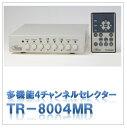 (今なら送料無料!!)多機能4チャンネルセレクター(TR-8004MR)