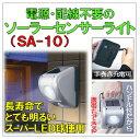 SA-10『手回し充電機能付』ソーラーセンサーライト(2個)