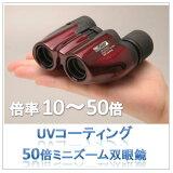 【あす楽対応】超小型50倍ミニズーム双眼鏡(UVカットコーティング仕様)