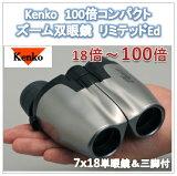 【あす楽対応】ケンコー100倍コンパクトズーム双眼鏡 リミテッドEd(三脚+7倍単眼鏡付)