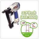 エアタッカ (ATA-1025J)ステープル10mm幅仕様