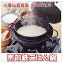南部鉄ごはん鍋(5合炊き)
