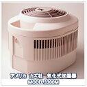 (今なら送料無料!!)アメリカ カズ社 気化式加湿器【MODEL 3300M】