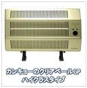 カンキョーのクリアベールGP【ハイクラスタイプ】マイナスイオン ファンレス・空気清浄機