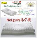 NeLgu ねるぐ枕・モーフィアス『さまざま寝姿を支える枕!!』男女兼用