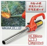 【あす楽対応】カセット式ガスバーナー【NEWグラスボーイ】(中空式バーナー)草焼きバーナー