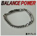 【あす楽対応】★バランスパワー健康磁気ブレス(喜平モデル)
