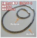 ★8面カットキヘイ磁気ブレス(シルバーモデル)
