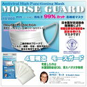モースガード (60枚)インフルエンザ対策備蓄用マスク