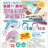(今なら!!)ボディケア美容器「プロピコ」シェイプアップ機器(ST-312C)AC100Vタイプ