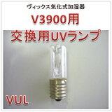 ヴィックス(VICKS)『Kaz社』気化式加湿器(MODEL:V3900用)【交換用UVランプ・VUL(1個)】
