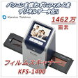 KENKO(ケンコー・トキナー)フィルムスキャナー KFS-1400 (ネガスキャナー)