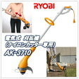 AK-3710(AK3710)リョービ(RYOBI) 電気式刈払機(草刈機)ナイロンカッタ専用
