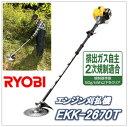 EKK-2670T(EKK2670T)リョービ(RYOBI) 排気量(25.4ml) エンジン刈払機(草刈機)