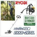 EKKB-2670L(EKKB2670L)リョービ(RYOBI) 排気量(25.4ml) エンジン刈払機(背負式草刈機)
