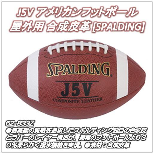 62-833Z)J5V アメリカンフットボール 屋外用 合成皮革(コンポジットレザー) [SPALDING]