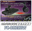FRC ドライブレコーダー(FC-DR202W)2カメラによる2画面同時録画!!