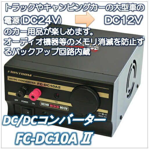 DC/DCコンバーター (FC-DC10A2)FIRSTCOM