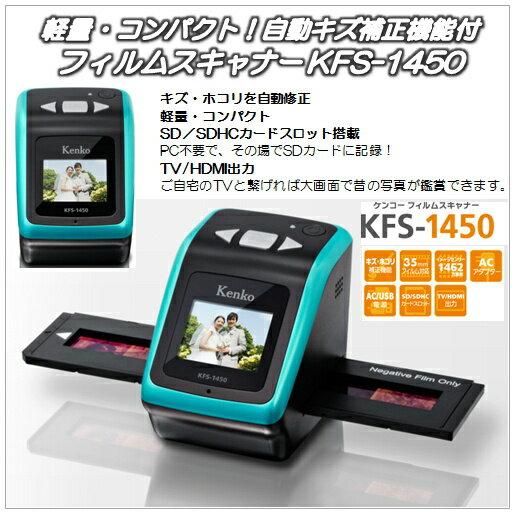 KENKO(ケンコー・トキナー)フィルムスキャナー KFS-1450 (ネガスキャナー)+SD4GB付