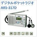 AM・FMデジタルポケットラジオ『AR5-317D』