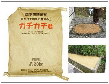 カチカチ君(1袋20kg×2袋)魔法の土【直送商品】【代金引換不可】