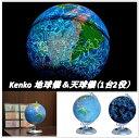 ケンコー(Kenko)地球儀&天球儀 KG-200CE
