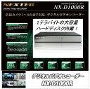 デジタルビデオレコーダー(NX-D1000R)NEXTEC防犯カメラ用