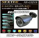 赤外線LED内蔵(屋外用)防水型カラーCCDカメラ(NX-G321S)NEXTEC