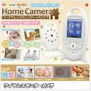 ワイヤレスモニターカメラ(Home Camera)ベビーモニター/介護モニター /ホームカメラ RAMASU(RA-HC1)