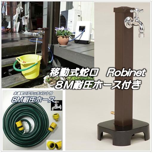 8M耐圧ホース付き移動式蛇口Robinet(Ga-60090)