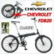 CHEVROLET(シボレー) FDB20 折りたたみ自転車20インチ(No.73123)