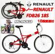 RENAULT(ルノー)FDB26 18S 折りたたみ自転車26インチ(18段変速付(MG-RN2618)