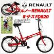 RENAULT(ルノー)RサスFDB20 折りたたみ自転車20インチ(MG-RN20R)