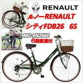 RENAULT(ルノー)シティFDB26 6S 折畳(折り畳み)自転車 シティ自転車26インチ(6段変速付(MG-RN266C)