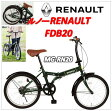 RENAULT(ルノー)FDB20 折りたたみ自転車20インチ(MG-RN20)