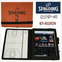 iPadケース 作戦盤セット 67-815CNバスケットボール[スポルディングSPALDING]