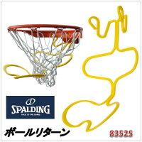 8352S)ボールリターン) バスケットゴールパーツ [SPALDING]スポルディングの画像