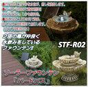 ソーラーファウンテン(バードバス)STF-R02(タカショー)