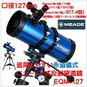 EQM-127)MEADEミード)追尾しやすい赤道儀式口径127mmのニュートン式反射望遠鏡(Kenko Tokina)ケンコー・トキナー