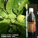 サモアン・ノニジュース【540ml】2本『天然果汁100%』