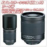 Kenko ケンコーミラーレンズ 400mm F8 専用メタルフード付(KMH-671)
