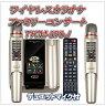 ファミリーコンサート【1000曲内蔵】(TKM-370J)ワイヤレスマイク2本(ビデオカラオケマシーン)