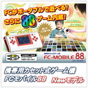FCモバイル88【ACアダプター付】(NEWモデル・FCM-90)(携帯用カセット式ゲーム機)FC-MOBILE