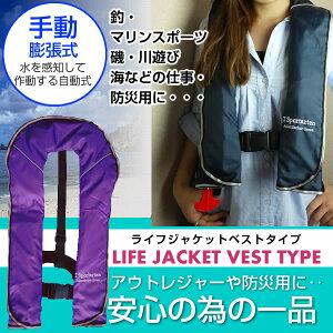 インフレータブルライフジャケットベストタイプ-手動膨張式-