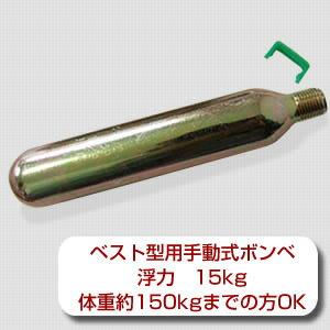手動膨張式ライフジャケットベストタイプ交換用ボンベ