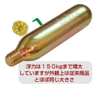 自動膨張式ライフジャケットウエストベルトタイプ交換用ボンベ