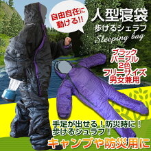 自由自在に動ける人型寝袋フリーサイズ男女兼用歩ける寝袋・シュラフ・防寒着に!防災用に・場所取りや行列にカラーはブラックとパープル